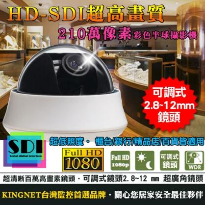 HD-SDI 超高畫質 1080P 210萬畫素 彩色半球攝影機 可調式鏡頭 2.8~12 mm 監視器 DVR 鏡頭