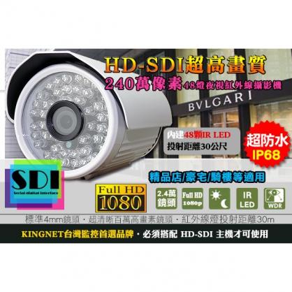 HD-SDI 超高畫質 240萬畫素 48顆 IR LED 紅外線鏡頭 1080P 防水IP68 銀樓/精品店及豪宅等地方適用 監視器 DVR 監視器