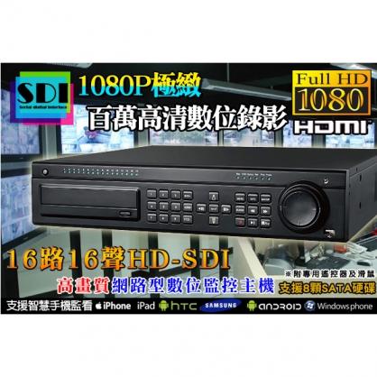 16路 16聲 HD SDI 超高解析 遠端監控 主機 1080P 百萬畫素 監控 手機 監視 DVR 1920x1080 攝影機