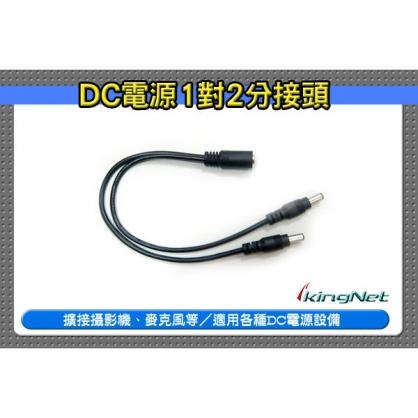 DC電源分接器 1對2 擴接 麥克風 監視器 攝影機 1分2 電源線 DC接頭 監控主機 監視器 鏡頭 CL2