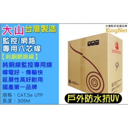高延展 監控佈線 305米 網路線 4P(8芯) 高密度 傳輸快 防曝曬 戶外專用線 施工 安裝 DVR