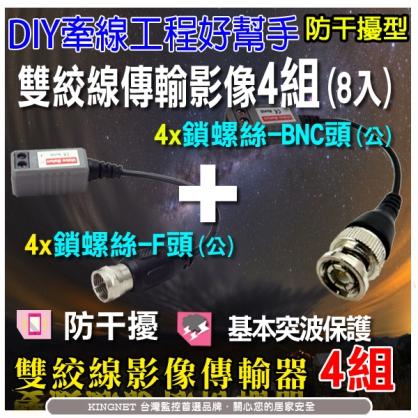 最新監控線材系列商品!!雙絞線影音傳輸器4組(共8顆) 4顆鎖螺絲-BNC頭 +4顆鎖螺絲-F頭