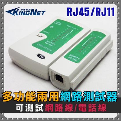 監視器 二合一 多功能 網路測線器 RJ45 電話測線器 RJ11 測儀器 測線器 線路檢查