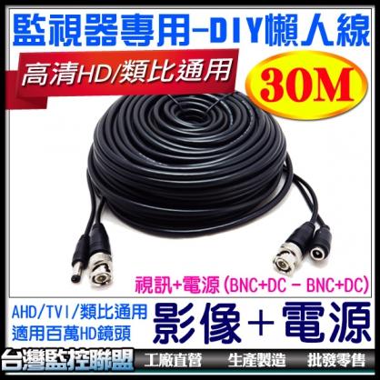 DIY監視器線材-攝影機訊號線和電源線合成一條,施工佈線超容易!! 30公尺懶人線DIY線 DWV30