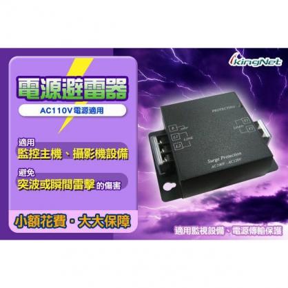電源避雷器 AC110V適用 防止瞬間雷擊突波損害 監視器 監控設備 防雷監視設備