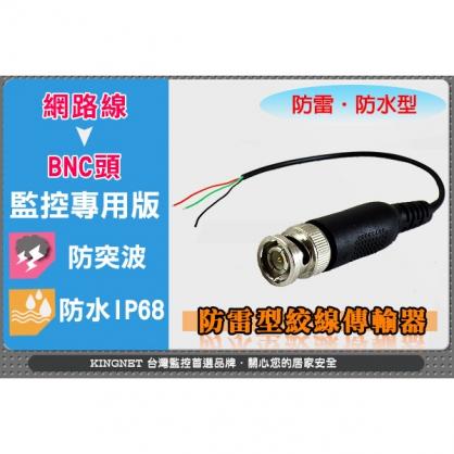 防突波 防水 視頻訊號 雙絞線 cat 5 網路線 轉換 BNC 防雷型 傳輸器 監控 攝影機 DVR