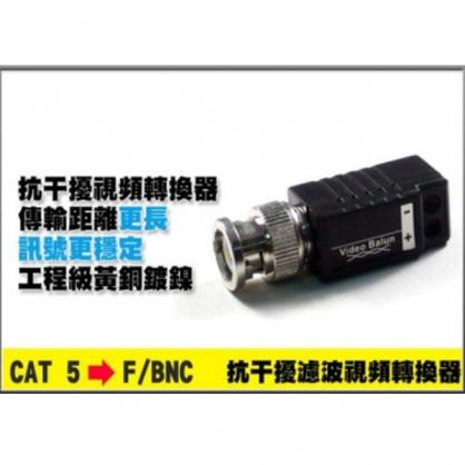 【抗干擾濾波】絞線傳輸器 減少水波紋 Cable線轉網路線 視頻轉換器 適用攝影機DVR