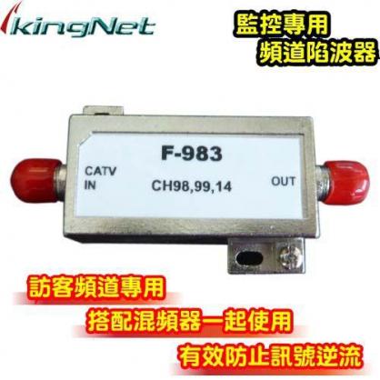 監控專用 陷波器 98CH、99CH、14CH 有效消除有線電視頻道 清雜訊 搭配混頻器使用
