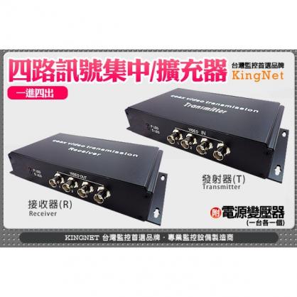 4路信號擴充器 RS485支援 插拔式設計 多組視頻信號同時遠距傳輸 施工安裝簡便免調整