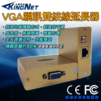 VGA 雙絞線 影像訊號放大器 超強抗干擾 信號傳輸可達約90米 連續工作 延伸器 網路 佈線