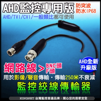 監控絞線傳輸器 影音傳輸器 IP68 F頭 BNC頭 網路線 DIY系列 防干擾 防突波 AHD TVI CVI 攝影機