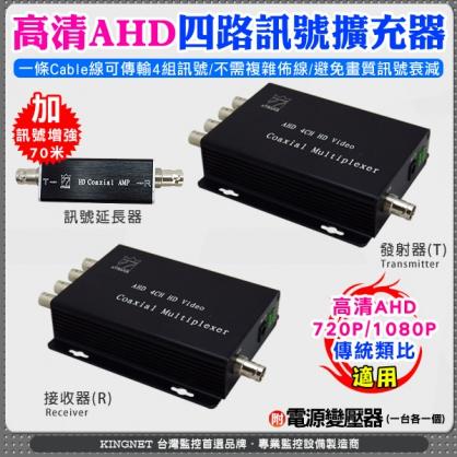 附贈訊號延長器 增加延長70米 監控專用 AHD高清4路集中器 影像訊號擴充器 4路訊號集中器 同軸影像傳輸器 訊號擴充器 支援高清類比HD1080P/720P及傳統類比 一條電視纜線整合多組影像訊號