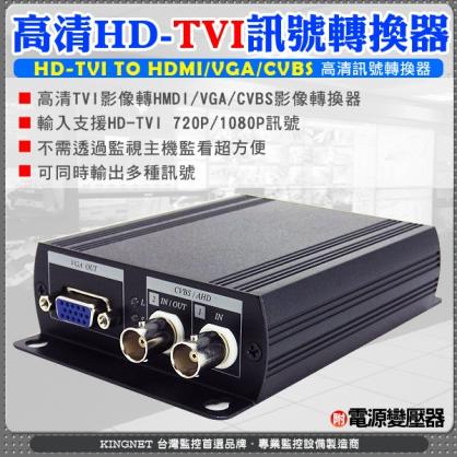 高清HD-TVI訊號轉換器 TVI1080P/720P 影像轉換HDMI/VGA/CVBS訊號 可同時輸出多種訊號 支援TVI-1080P/TVI-720P