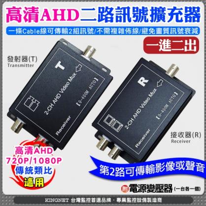 監控專用 AHD高清2路集中器 影像訊號擴充器 2路訊號集中器 同軸影像傳輸器 訊號擴充器 支援高清類比HD1080P/720P及傳統類比 一條電視纜線整合多組影像訊號