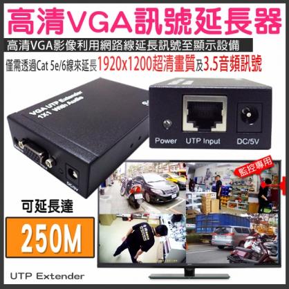 250米VGA影音訊號延長器 利用網路線延長可達250米 1080p 透過CAT6網路線最遠可達250m VGA轉RJ45 1080P