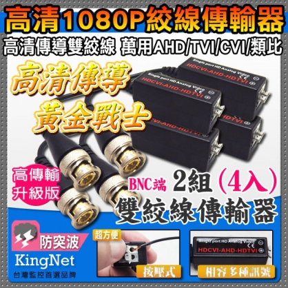 1080P【絞線系列】鍍金雙絞線傳輸器 2組4入 高傳導 支援 AHD/TVI/CVI/類比 防突波 網路拉線 cat5 / 6 攝影機 DVR 按壓式