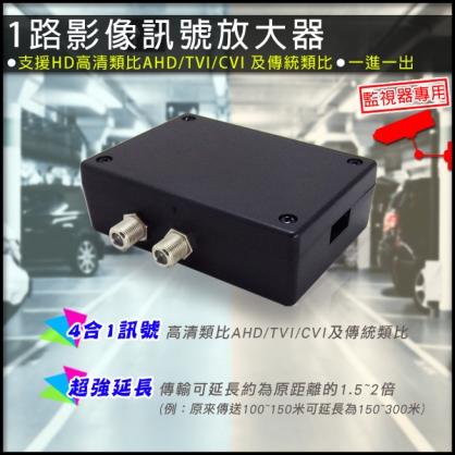 一進一出影像訊號放大器 支援高清類比AHD/TVI/CVI及傳統類比 可延長至1.5倍~2倍的距離 監視器專用 監控系統攝影機監視主機