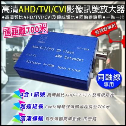 一進一出影像訊號放大器 支援高清類比AHD/TVI/CVI及傳統類比 Cable線 5C 3C 電纜線 訊號增益 700M 監視器專用 監控系統攝影機監視主機