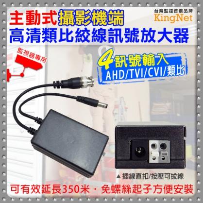 AHD/TVI/CVI/類比 主動式攝影機端 高清類比 高清類比絞線訊號放大器 延長350M 監視系統 監控