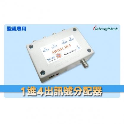 1對4訊號分配器 附變壓器 1進4出影像放大器 監視專用 訊號不衰減 監視器 攝影機 監控主機