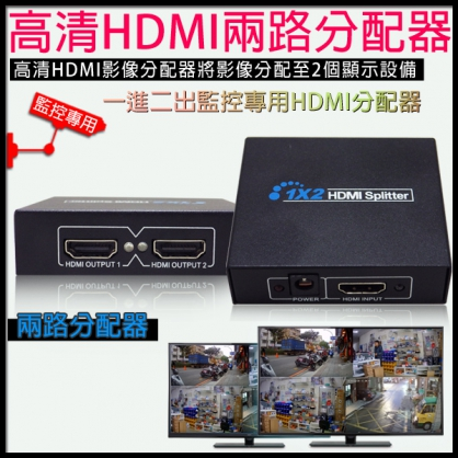 全新 HDMI Splitter 支援Full HD 1080P 1x2HDMI HDMI 分配器 分享器 【1進2出】 延長 1.4版