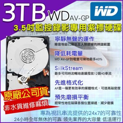 監控硬碟 WD 3.5吋 3TB SATA 低耗電 24 小時錄影超耐用 DVR硬碟 監視器材 3000GB 攝影機