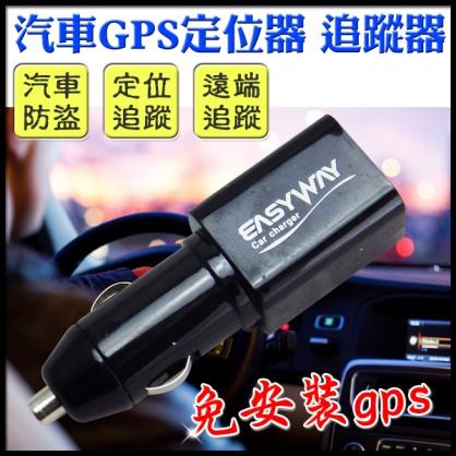 汽車免安裝GPS防盜定位器