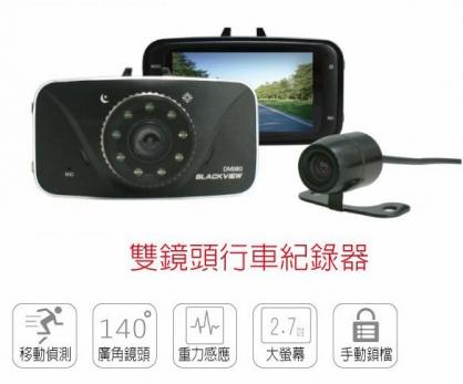 行走天下-雙鏡頭行車紀錄器
