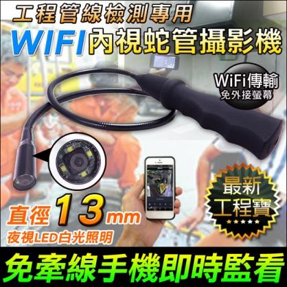 工程檢測專用-WIFI內視蛇管攝影機