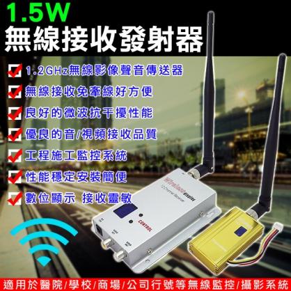 1.5瓦 無線接收發射器