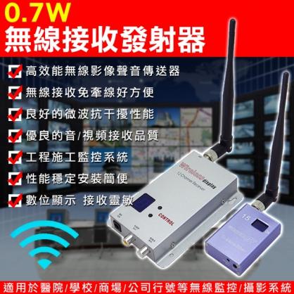 0.7瓦無線接收發射器