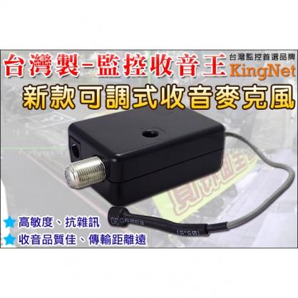 收音蒐證 超清晰迷你集音器 可調音量 音質清晰 搭配監控系統一起使用 監控卡監視攝影機