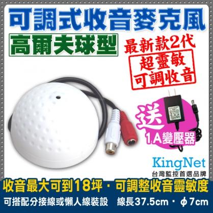 新款可調式麥克風 收音器 偽裝高爾夫球型 送1A變壓器 監聽範圍約18坪 音質好 AV母音訊接頭 雜訊極少 適用各類攝影機 監控