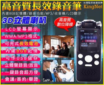 8G多功能高品質錄音筆