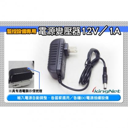 電源變壓器DC12V 1A 攝影機專用 CE安規認證 監視器 監控主機 麥克風 數位監控 CA1