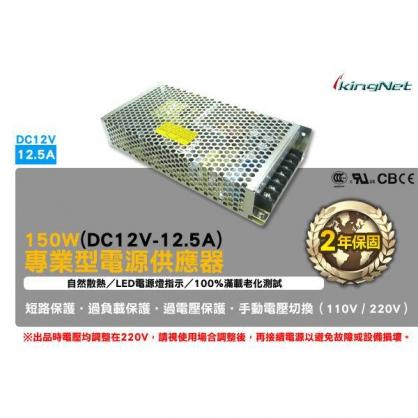 150W專業型電源供應器 DC12V-12.5A 短路保護 過電壓保護 過負載保護 手動切換電壓 開關電源