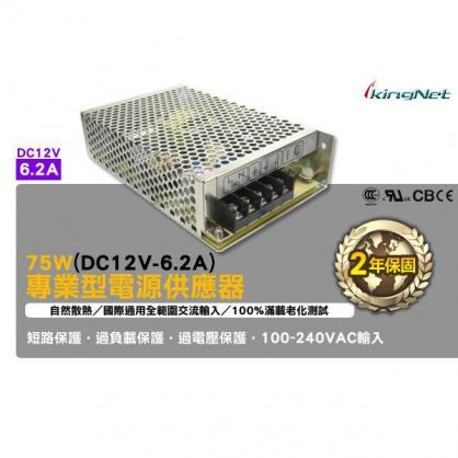 75W專業型電源供應器 DC12V-6.2A 100-240V 短路保護 過電壓保護 過負載保護 開關電源