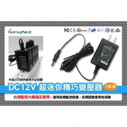 超迷你精巧變壓器 DC12V-1A 台灣製造 安規認證有保障 監視器適用 LTE 力英 攝影機變壓器