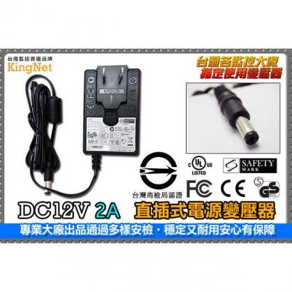 電源變壓器DC12V 2A 安培 監控設備 DC電源 麥克風 監視器 監控主機 攝影機 鏡頭 數位監控 CA2