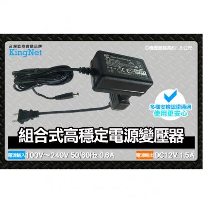 組合式電源變壓器 DC12V 1.5A LEI大廠出品 穩定耐用 多項安檢認證 多國適用 監視器變壓器