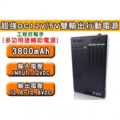 超強 DC12V/5V 行動電源 雙輸出 3800mAh 工程好幫手 多功用途輔助電源 供電 USB 手機 筆電