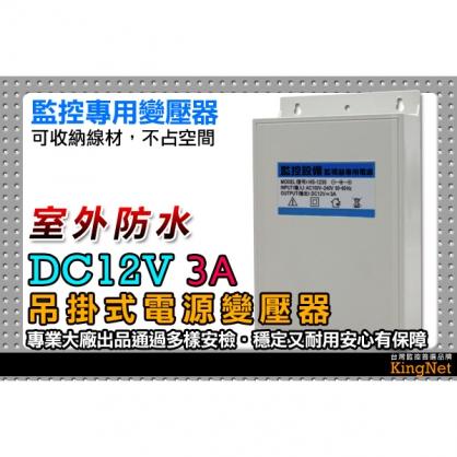 全新現貨!!監控專用戶外防水變壓器 穩壓器 DC12V 3A 吊掛式 監視器 主機 DVR 室外 攝像機 專用電源