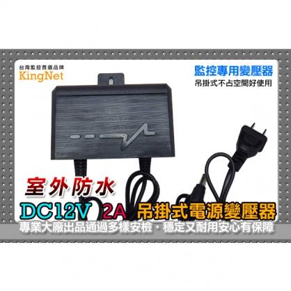 全新現貨!!監控專用戶外防水變壓器 穩壓器 DC12V 2A 吊掛式 監視器 主機 DVR 室外 攝像機 專用電源