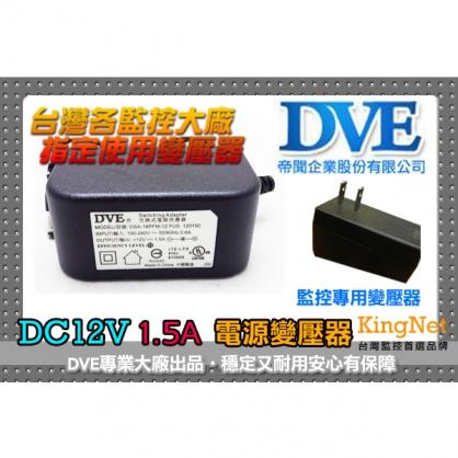 DVE帝聞 攝影機 DC12V 1.5A 攝影機指定 監控周邊 變壓器 BSMI認證 輸入100V~240V
