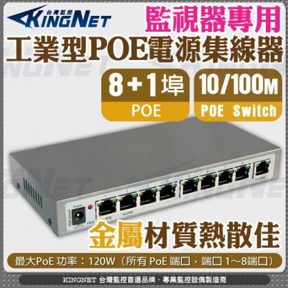 監視器 9埠 乙太網路交換器 PoE Switch 網路供電換器 PoE網路交換機 電源供應器 集線器