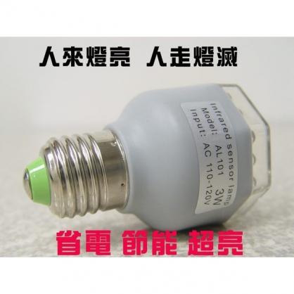高亮度 低耗電 3W LED感應燈 紅外線自動感應 嚇阻防盜照明 省電環保壽命長 監視器材 dvr