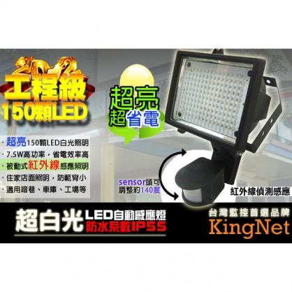 150顆LED 超白光感應照明 自動感應投射燈 白光LED感應燈 防盜感應燈 攝影機 監視攝影機