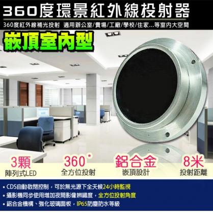 3陣列式紅外線投射燈 補光投射 360度無死角 鋁合金嵌頂式設計 達8M投射距離 投光燈 照明燈 IP65 監控設備 監視系統