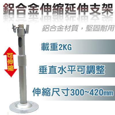 鋁合金伸縮延伸支架 可延伸300~420mm 可調360度 堅固耐用 可側裝 攝影機 監視器 專用支架