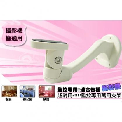 最方便好用的多方向專用攝影機支架/監視器支架 各種監視器皆適用 適合各種攝影機
